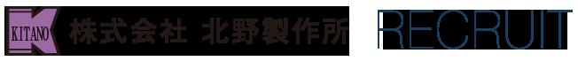 ダクト工事の北野製作所 静岡県焼津市 リクルート 採用情報 求人